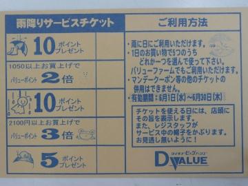 2011_0601001.jpg