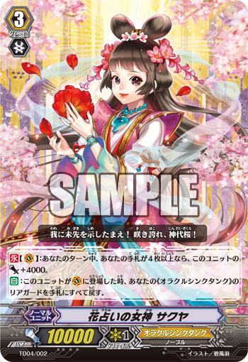 花占いの女神サクヤ