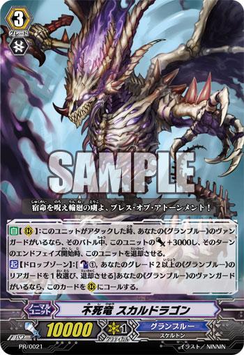 不死竜 スカルドラゴン