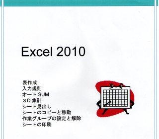 2013-09-06excel2.jpg