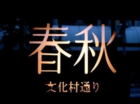 【ベジフル日記】 春秋
