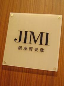 ベジフル日記_JIMI