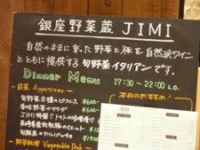 ベジフル日記_JIMI2