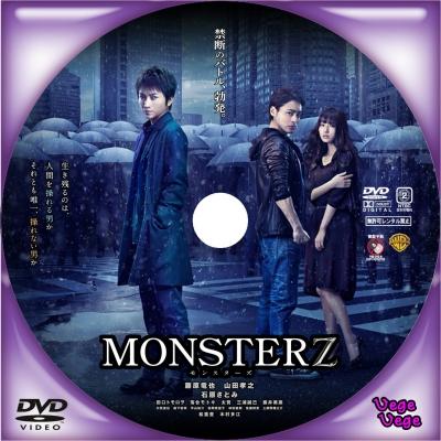 MONSTERZ モンスターズ D1