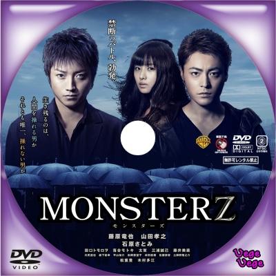 MONSTERZ モンスターズ D2