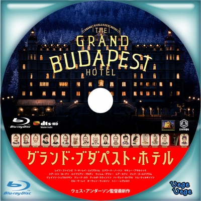 グランド・ブダペスト・ホテル B2