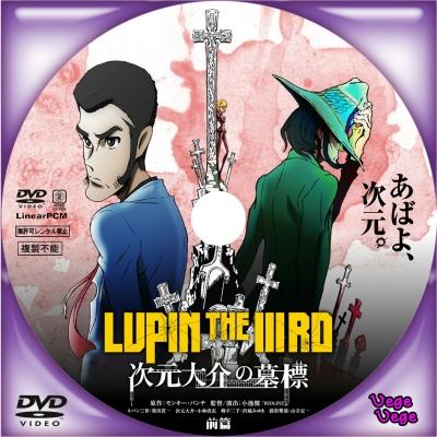 LUPIN THE IIIRD 次元大介の墓標 前篇