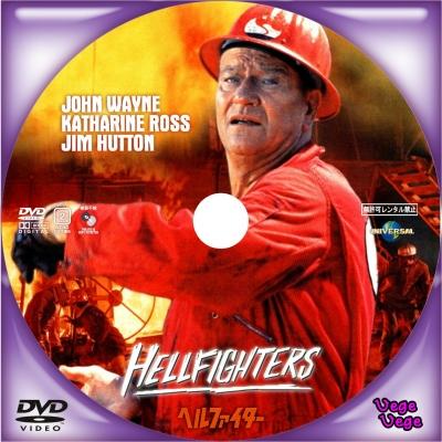 ヘルファイター 1