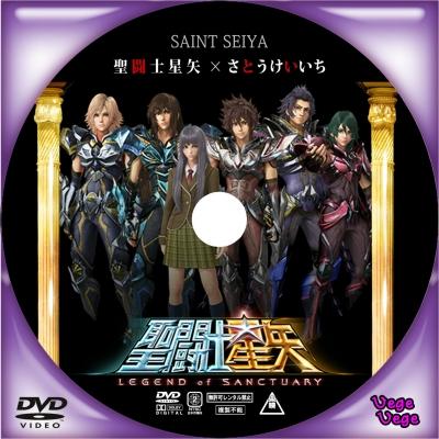 聖闘士星矢 LEGEND of SANCTUARY D2