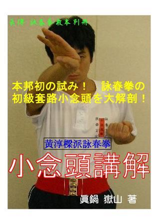 Hanako13-小念頭講解表紙.小jhd0001