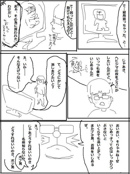 mukashiinzei10.jpg