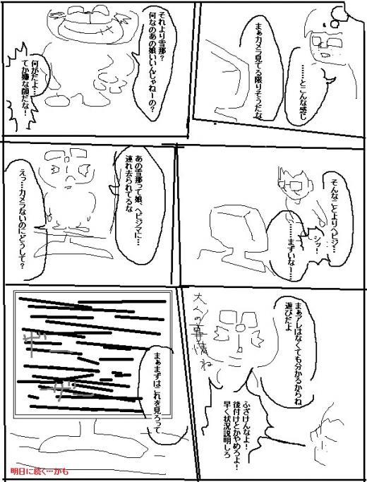 mukashiinzei16.jpg