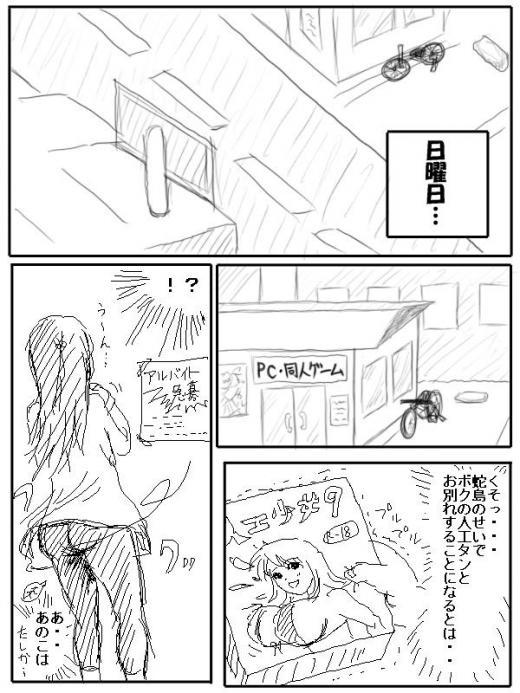 mukashiinzei17.jpg