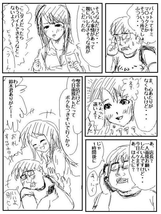 mukashiinzei19.jpg