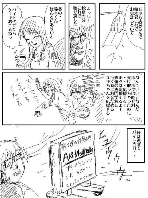 mukashiinzei21.jpg
