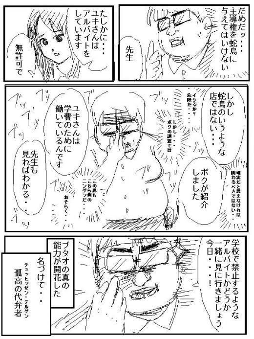 mukashiinzei34.jpg
