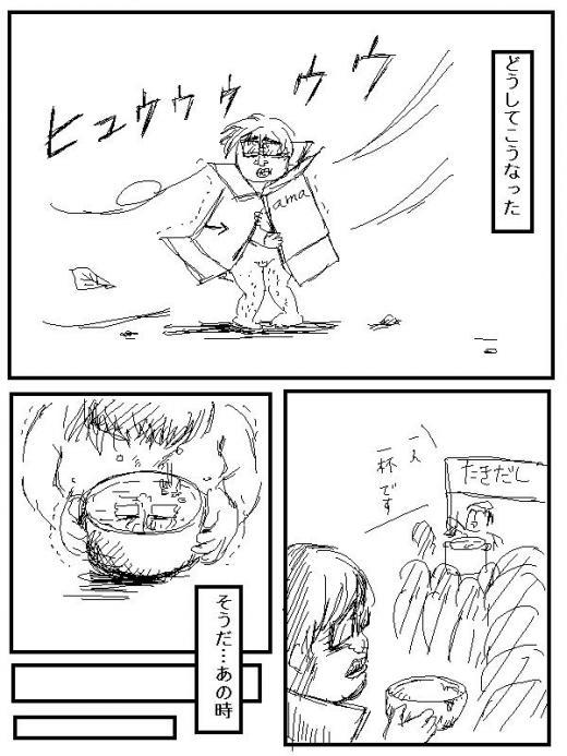 mukashiinzei38.jpg