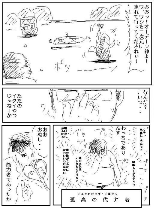 mukashiinzei47.jpg