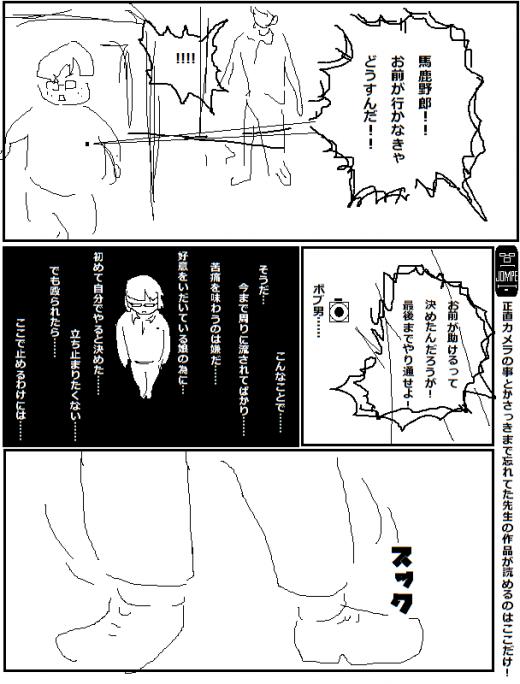 mukashiinzei56.jpg