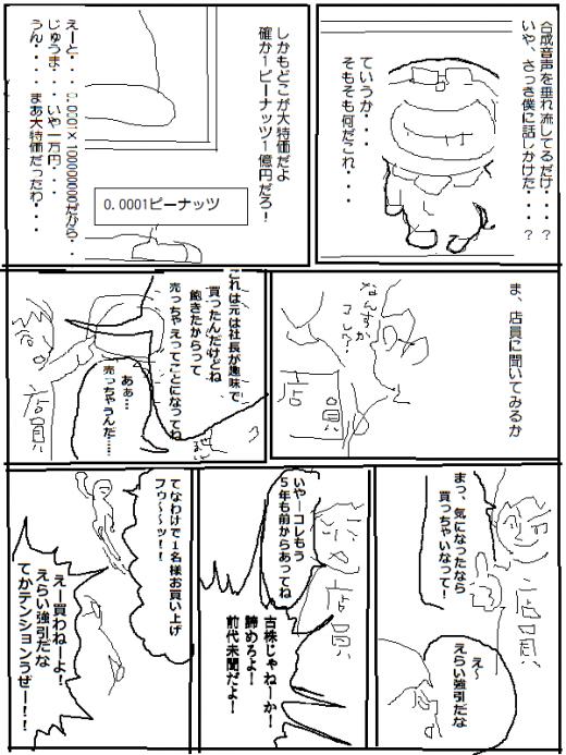 mukashiinzei9.jpg