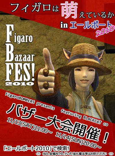 FigaroBazaarFES02.jpg