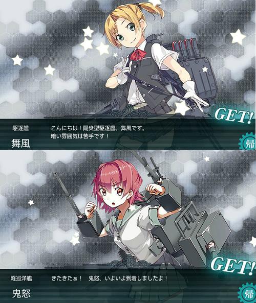 131226鬼怒舞風