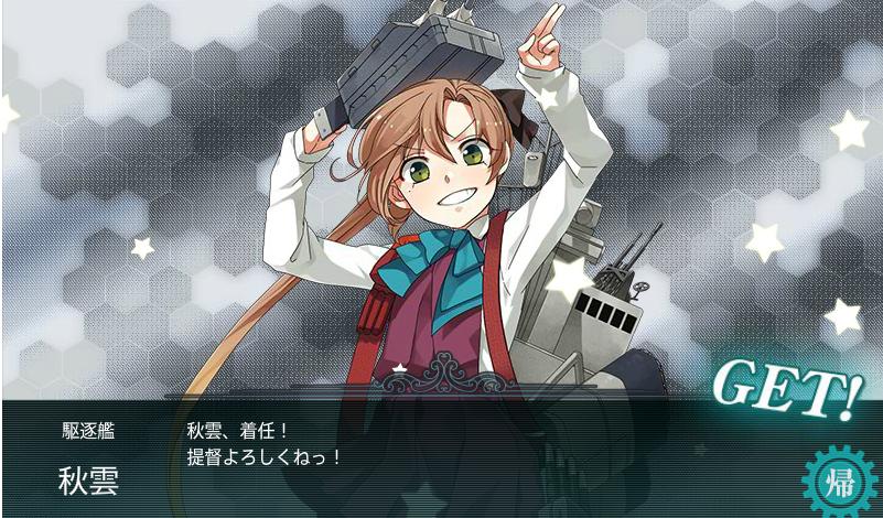 E-1秋雲