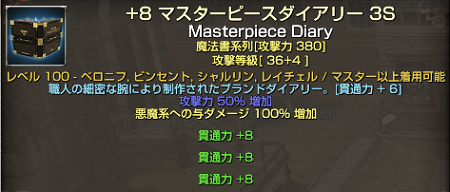 140119マスターピース悪魔特化
