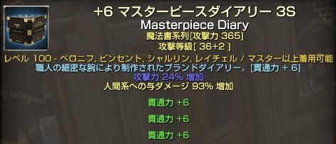 140126マスピ3冊目