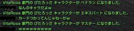 140125れべあげ