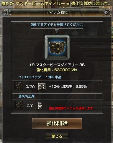 140201ますぴ強化