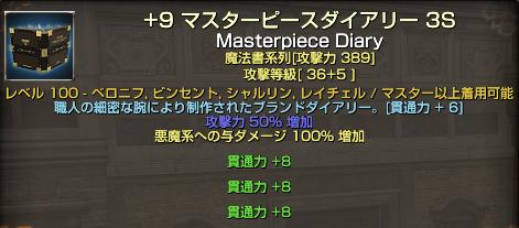 140201ますぴ本2