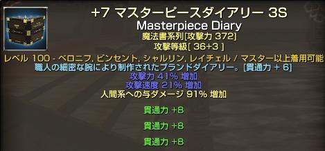 140201マスピ人間