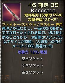 140101カネサダ