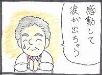 浅田真央ちゃんに感動するきよこちゃん