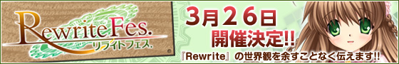 banner_rewrite_fes.jpg