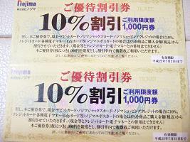 ノジマ優待券2