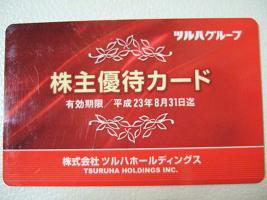 ツルハホールディングス 優待カード