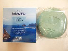 トカラの海の石鹸