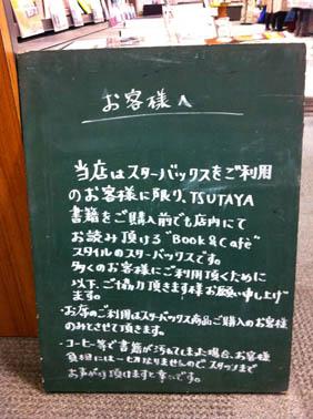 スタバTSUTAYA枚方駅前本店
