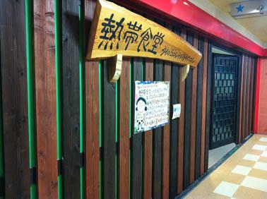 熱帯食堂 枚方店 1