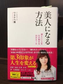社会投資家への道-ワタナベ薫 美人になる方法