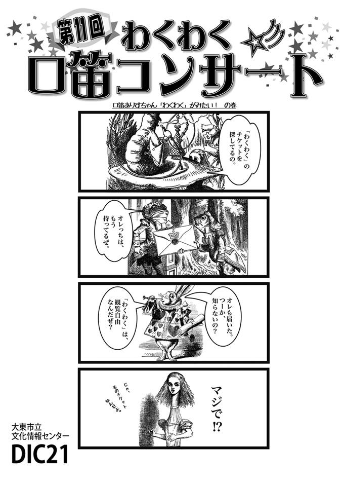 11ポスター