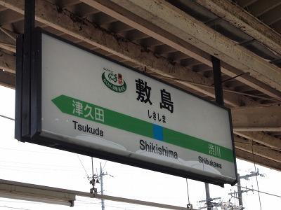 敷島駅 駅名板