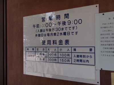 市外者は300円