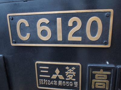 C61-20プレート