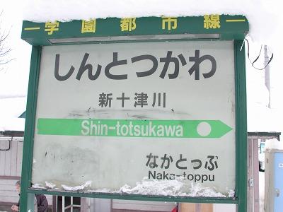 新十津川駅 駅名版