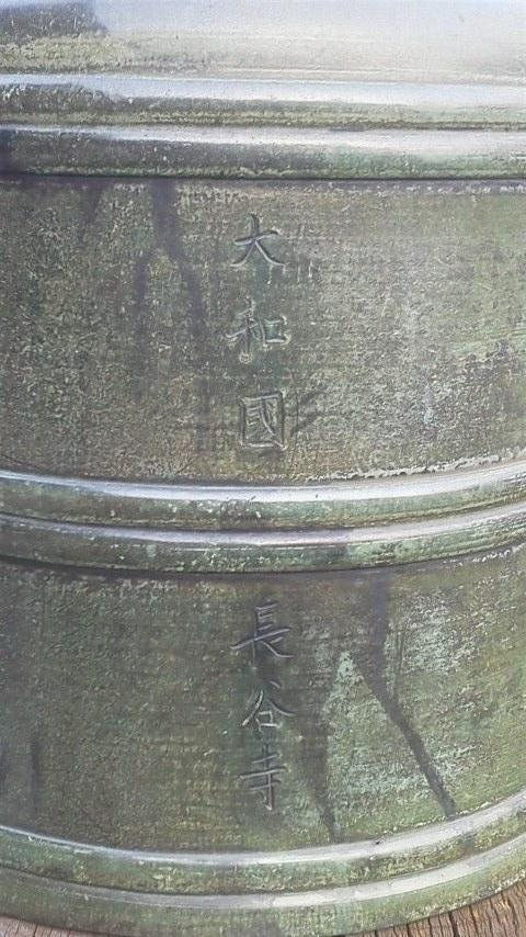 大和国 長谷寺