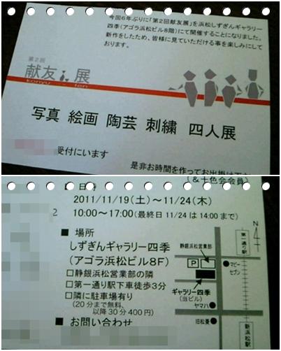 iwazushi5.jpg