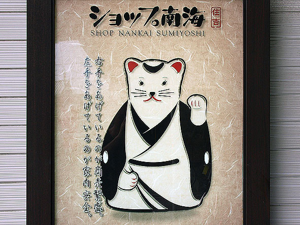 sumiyoshi-9